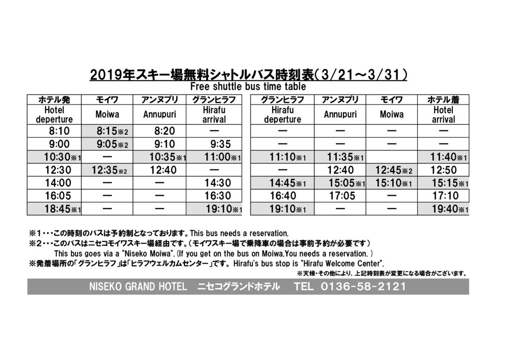 2019 Shuttle Bus Time Table 3月のサムネイル