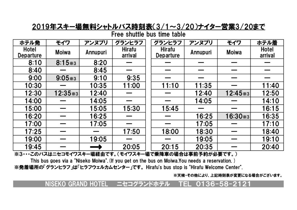 2018-2019 Shuttle Bus Time Table March(3月)のサムネイル