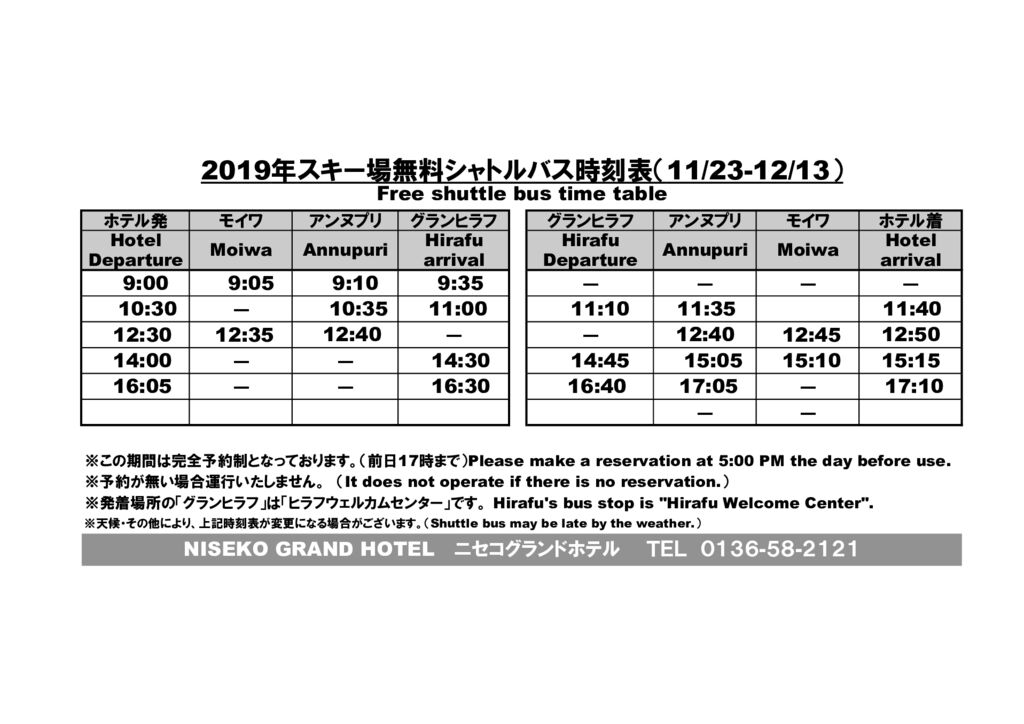 2019-2020 Shuttle Bus Time Table 11.23-12.13のサムネイル