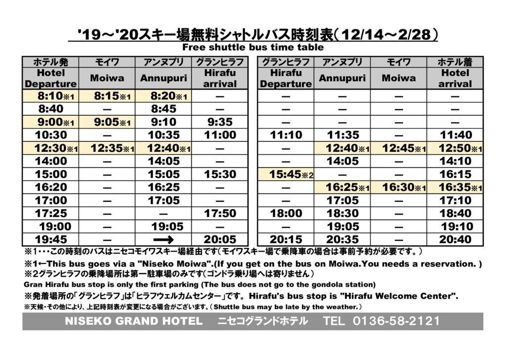 2019-2020 Shuttle Bus Time Table 12.14-2.28のサムネイル