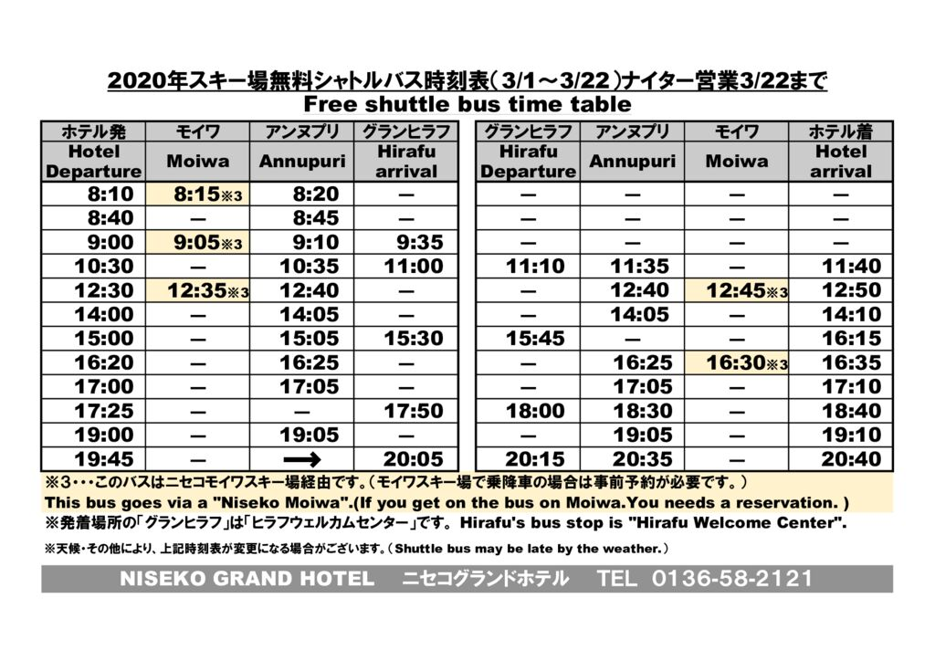 2019-2020 Shuttle Bus Time Table 3.1-3.22のサムネイル