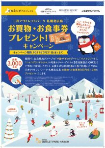 Mitsui-Outlet-shopping-ticket-campaign-1的缩略图